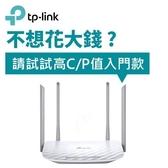 TP-LINK Archer C50(TW) AC1200 無線雙頻路由器【本月回饋↘省$189】