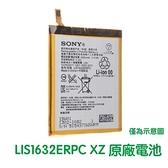 【免運費】含稅發票 SONY Xperia XZ XZs 原廠電池 F8332 G8232【贈工具+電池膠】LIS1632ERPC