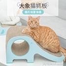 大象貓抓板磨爪器貓爪板瓦楞紙貓抓墊耐磨貓窩紙箱貓玩具貓咪用品 快速出貨