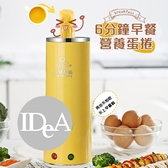 IDEA 自動雞蛋捲機 煮蛋器 煎蛋器 全自動 早餐 快煮 台灣電壓110V