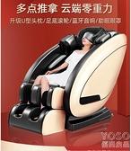 按摩椅 220V志高電動按摩椅家用全身全自動多功能小型太空豪華艙老人沙發機器 快速出貨YJT