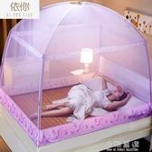 蒙古包蚊帳1.8m床1.5雙人家用加密加厚三開門1.2米床單人學生宿舍CY『小淇嚴選』