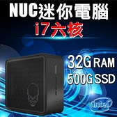 【南紡購物中心】Intel系列【mini雙魚座】i7-9750H六核 小型電腦(32G/500G SSD)《NUC9i7QNX1》