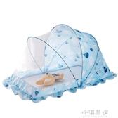 嬰兒床蚊帳罩兒童寶寶防蚊罩bb蒙古包新生兒無底可折疊小孩子紋帳CY『小淇嚴選』