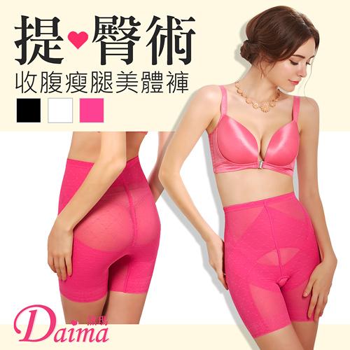 塑褲極致S曲線蠶絲鑽型提臀雕塑骨盤修飾褲(粉色)【Daima黛瑪】