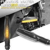 305A061  ST-Z622 轉向燈閃黃光一組入  雙色 野狼 酷龍 雲豹 KTR 忍者 靈獸方向燈 重機 LED