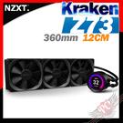 [ PC PARTY ] 恩傑 NZXT KRAKEN Z73 海妖皇液晶頂級水冷 360mm一體式水冷散熱器