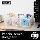 【收納職人】Phoebe菲比輕巧透明收納盒系列(M)/H&D東稻家居