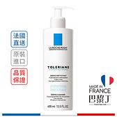 La Roche-Posay 理膚寶水 多容安清潔卸妝乳液 400ml【巴黎丁】
