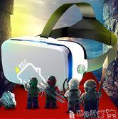 VR眼鏡 vr眼鏡手機專用4d眼鏡虛擬現實vr眼睛一體機ar智慧頭戴式頭盔igo 寶貝計畫