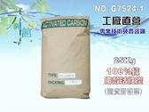 【水築館淨水】100 椰殼活性炭軟水器淨水器濾水器RO 純水機貨號G7524 1