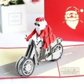 聖誕節賀卡 圣誕節 老人摩托車賀卡韓國創意兒童新年元旦禮物3d立體祝福卡片-三山一舍