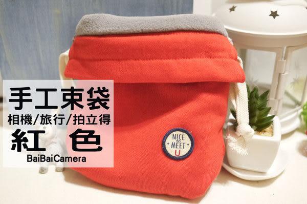 BaiBaiCamera 紅色質料 手工束口袋 微型相機袋單眼相機包拍立得皮套背包 mini90 mini8 SP1 GF6