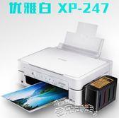 打印機愛普生XP245彩噴墨多功能一體機復印家用辦公WiFi連供照片打印機LX【四月特賣】