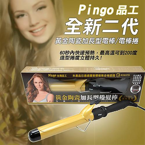【限宅配】Pingo 品工 二代黃金陶瓷加長型電棒/電棒捲【BG Shop】多款尺寸供選