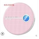 小霸王cd機光盤播放器復讀cd播放機便攜隨身聽充電英語學習機 星河光年
