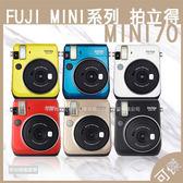 可傑 富士 FUJIFILM mini70 拍立得相機 拍立得 自拍模式 自動曝光控制 保固一年 送手腕帶+電池