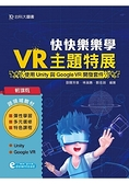 輕課程 快快樂樂學VR主題特展   使用Unity與Google VR開發套件