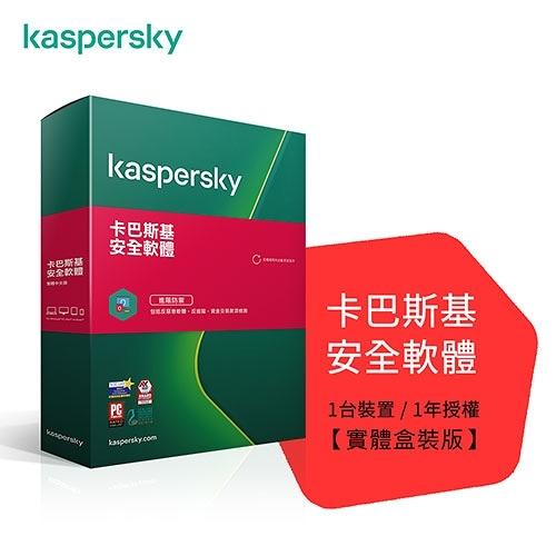 Kaspersky 卡巴斯基 安全軟體 2021 1台1年 軟體拆封後恕不退換貨