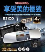 MANHATTAN RS10D【贈 64G】4K UHD 2160P 雙鏡頭 後視鏡 1080P 行車紀錄器 支援測速 胎壓