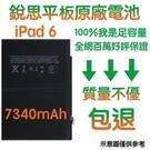 【免運費】3大好禮【不優包退】附發票 A1547 iPad6、iPad Air2 銳思平板原廠電池 A1566、A1567