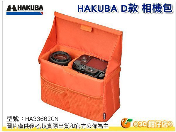 HAKUBA FOLDING INNER SOFT BOX D 款 橘色 相機內袋 相機包 攝影包 原廠公司貨