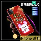 【萌萌噠】iPhone11 Pro XR Xs Max 7 8 SE2 鼠年喜慶新年款 來電閃保護殼 全包軟邊+鋼化玻璃手機殼