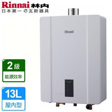 林內牌 RUA-C1300 數位恆溫13L強制排氣熱水器-桶裝瓦斯
