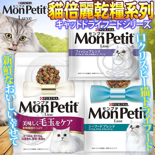 【zoo寵物商城】美國MonPetit貓倍麗》日式貓咪乾糧系列多種口味450g/包