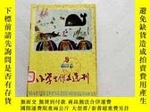 二手書博民逛書店Q023286罕見小學生作文選刊 1986年第5期(總第16期)Y259056