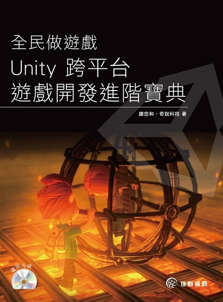 (二手書)全民做遊戲:Unity 跨平台遊戲開發進階寶典