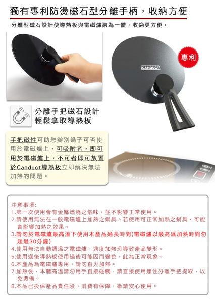 狂殺55折【SAMKWANG】CANDUCT IH電磁爐專用導熱板20CM(不挑鍋)