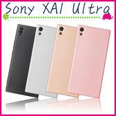 Sony XA1 Ultra G3226 碳纖維紋背蓋 矽膠手機殼 全包邊保護套 簡約手機套 TPU保護殼 軟殼 外殼