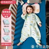 寶寶睡袋兒童防踢被四季通用款紗布睡袋嬰兒薄款分腿【千尋之旅】