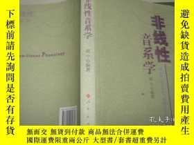 二手書博民逛書店罕見非線性音系學Y10539 顏寧 編 人民出版社 出版2009