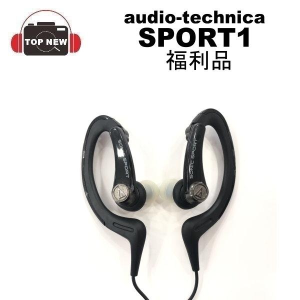 福利品 氣密式耳機 耳塞耳機 裸裝耳機 無外盒 無保固 鐵三角 SPORT1