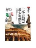 (二手書)一本書讀完義大利歷史