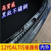 TOYOTA豐田【12代ALTIS後護板】19-20年ALTIS 12後內護板 不鏽鋼防刮飾板 行李箱保護板