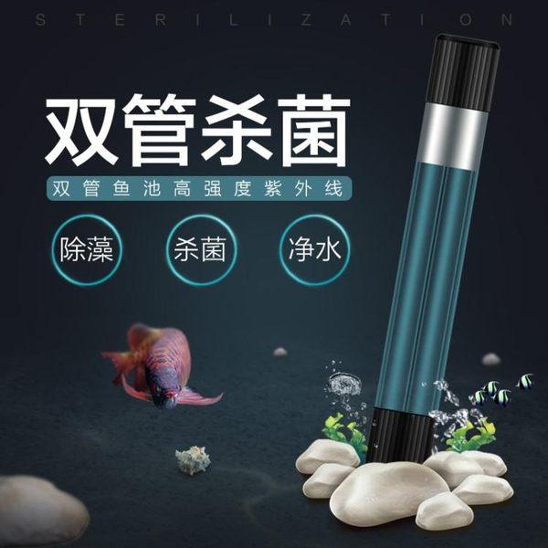 魚缸殺菌燈魚池潛水滅菌燈UV紫外線殺菌燈除臭除藻燈水族箱消毒燈 QQ1628『MG大尺碼』