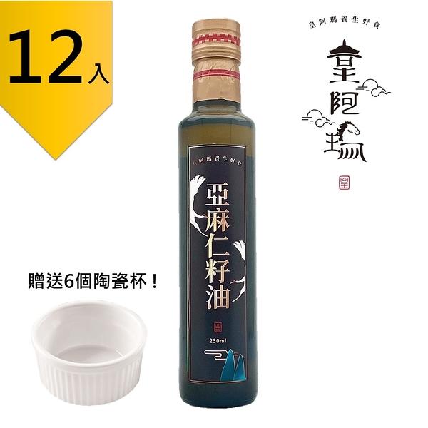 皇阿瑪-亞麻仁油 250ml/瓶 (12入) 贈送6個陶瓷杯! 年節伴手禮 禮盒 團購推薦12入組 厚片吐司抹醬