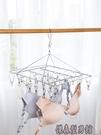不銹鋼晾衣架衣服架子家用多功能兒童嬰兒衣架多夾子晾內衣襪子架 【618購物節】