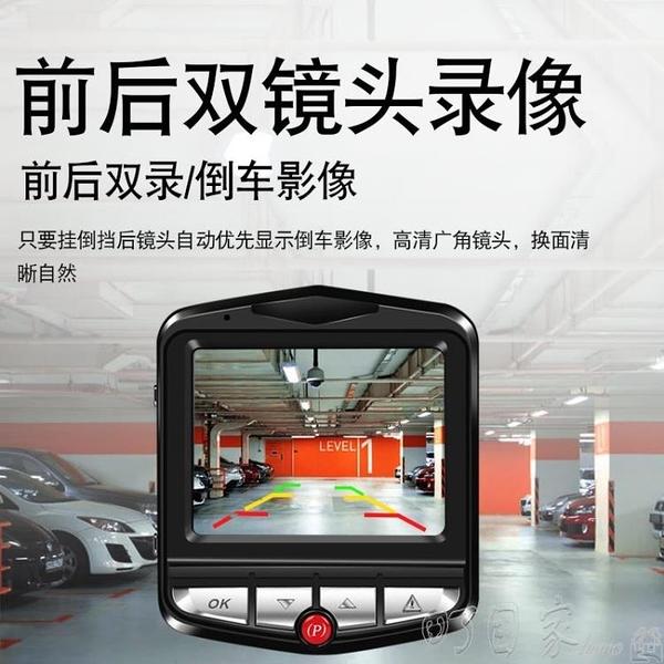 行車記錄器 汽車載行車記錄儀高清夜視360度免安裝無線前後錄雙鏡頭YYP 町目家