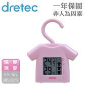 【dretec】「小衣服」室內用旋轉電子溫濕度計-粉色