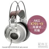 日本代購 空運 2019新款 AKG K701-Y3 頭戴式 耳罩 耳機 開放式 中高音域