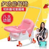 兒童餐椅寶寶餐椅吃飯可折疊嬰兒用便攜式多功能嬰兒餐桌椅 nm4638【VIKI菈菈】