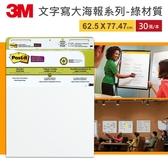 3M 559-RP自黏大海報綠材質環保系列