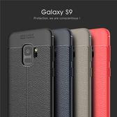 三星 Galaxy S9 plus  荔枝紋內散熱 全包邊防摔 皮紋手機殼 矽膠軟殼 邊線設計 防撞 手機殼 質感軟殼