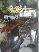 【書寶二手書T3/一般小說_HZB】貓戰士四部曲星預兆之二:戰聲漸近_艾琳.杭特