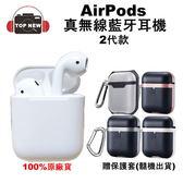 真無線藍牙耳機MV7N2TA/A全新蘋果2代款A2031 A2032 A1602有線版充電 AirPods II 正品含稅開發票