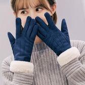 保暖手套女冬韓版學生加絨加厚防寒騎車觸屏手套